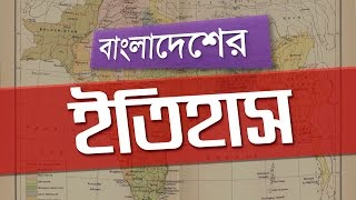 General Knowledge - Bangladesh History 1