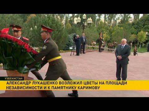 Александр Лукашенко прибыл с официальным визитом в Узбекистан