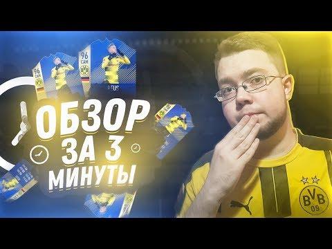 ОБЗОР ЗА 3 МИНУТЫ - TOTS REUS 96