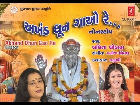 Sitaram Dhami Ni Re Gujarati Bhajan [full Video Song] I Akhand Dhun Gavo Re video