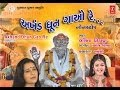 Download Sitaram Dhami Ni Re Gujarati Bhajan [Full  Song] I Akhand Dhun Gavo Re MP3 song and Music Video