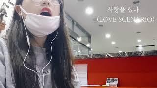 [노래] 사랑을 했다(LOVE SCENARIO) - IKON (cover By 토실토실아가펭귄🌑)
