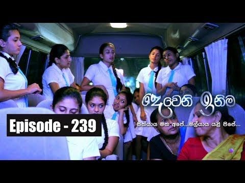 Deweni Inima | Episode 239 04th January 2018