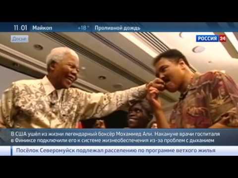 Весь мир скорбит по Мохаммеду Али