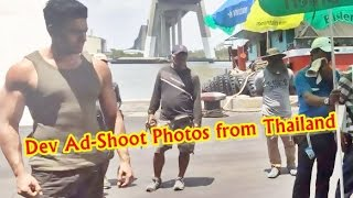 Dev Shooting in Thailand | থাইল্যান্ডে দেবের শুটিং | Dev Behind The Camera Unseen Shooting Pics