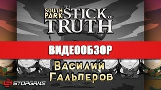 Обзор игры South Park: The Stick of Truth