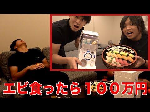 【100万円ジャンケン】ガチャで出た寿司しか食べれないゲームでまさかの展開に!