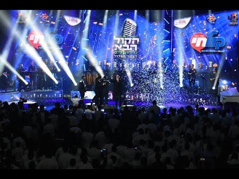 הקול הבא מירושלים - אירוע הגמר בשידור חי