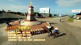 ទេសភាពទឹកដីខេត្តកោះកុង Cambodia koh kong provice