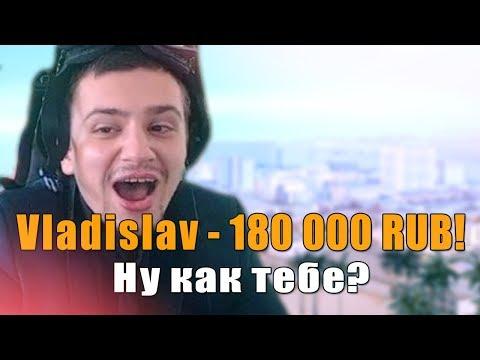 SAMP СТРИМЕРУ ЗАДОНАТИЛИ 180.000 РУБ! ТОП РЕАКЦИЯ!