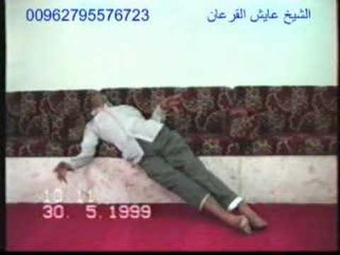 الشيخ عايش القرعان  00962795576723 الاقتران الشيطاني 6