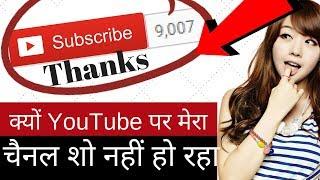 Why my Youtube Channel is not searchable? क्यों यूट्यूब पर मेरा चैनल शो नहीं हो रहा है? Hindi !