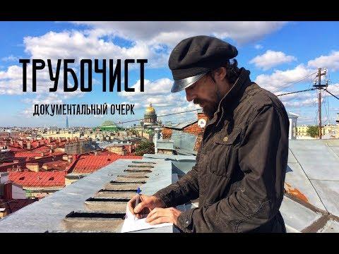 Трубочист (документальный очерк)