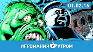 Игромания Утром 1 февраля 2016 (Ghostbusters, The Division, Mass Effect: Andromeda)