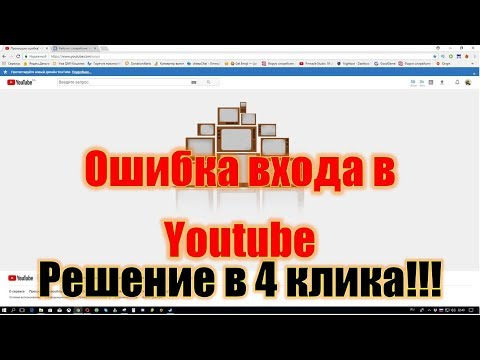 Ошибка при входе на Youtube 🔴 Чтобы устранить неполадки, перейдите по ссылке 👉 Решение в 3 клика!