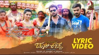 YELU YELU YEDHELU MAGA LYRICAL VIDEO| CHURIKATTE| VASUKI VAIBHAV| RAGHU| MORNINGSTAR