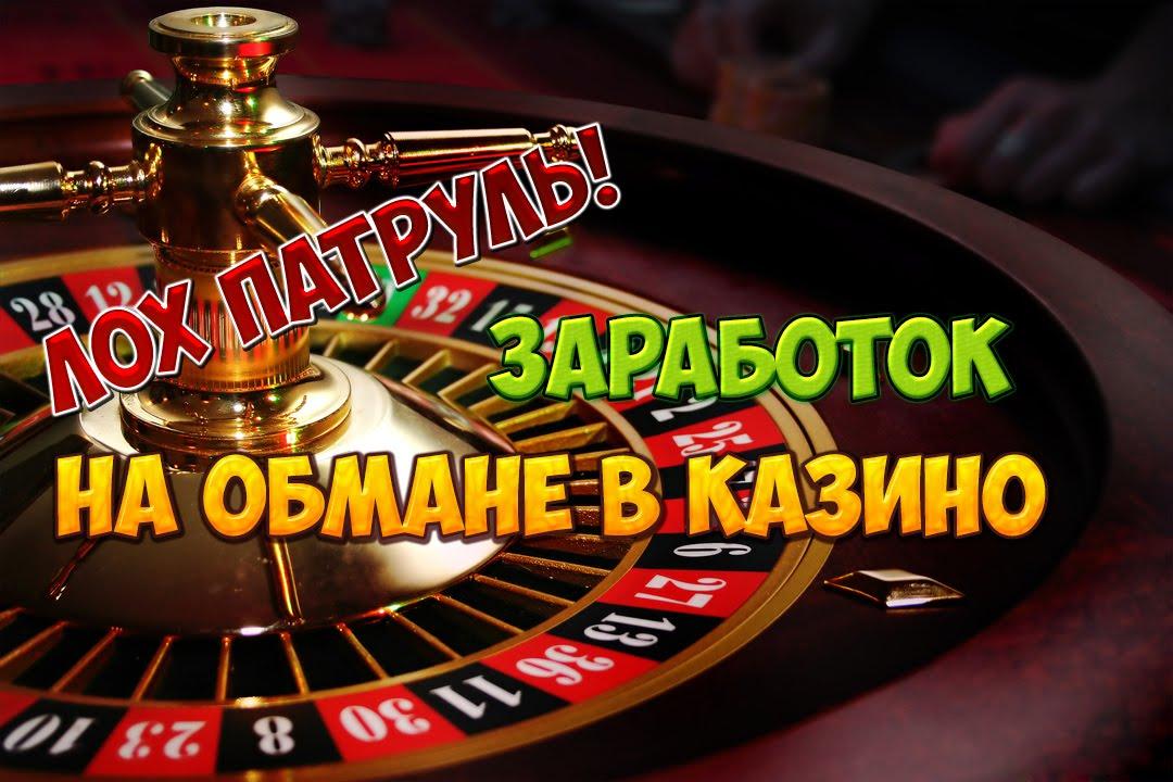 Заработать интернет казино обман