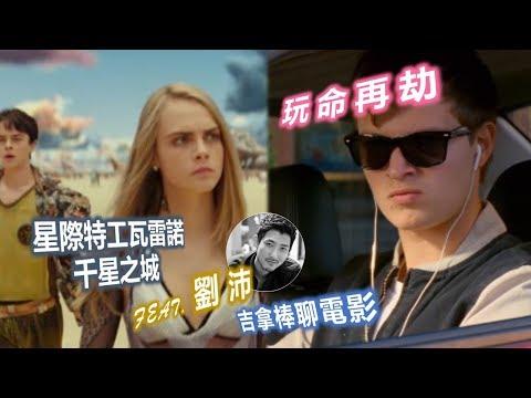 【吉拿棒聊電影】《玩命再劫》+《星際特工瓦雷諾:千星之城》 ft. 劉沛