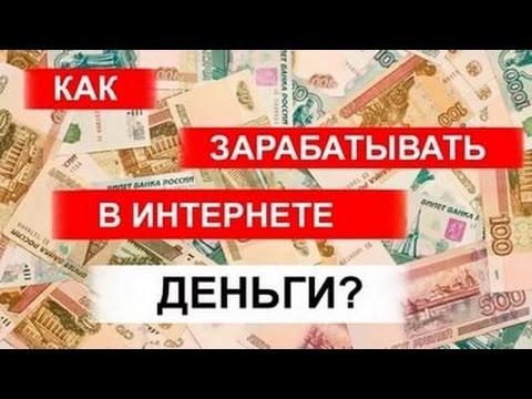 Заработать деньги в интернете с помощью опросов
