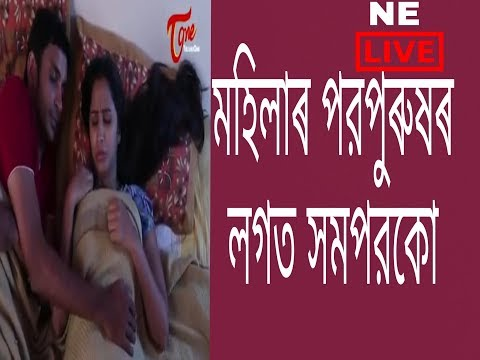 Assamese​ Wife relation with strenger  Viral video# north EAST LIVE# thumbnail