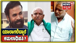 Special Report   Dissent Brews In BJP Over Yediyurappa's Successor; Veterans Out?
