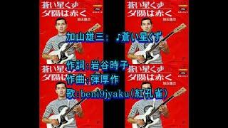 加山雄三: ♪蒼い星くず 歌:beni9jyaku(紅孔雀)