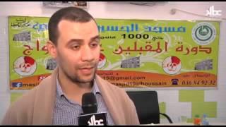 تقرير قناة الخبرKBC الجزائرية عن دورة المقبلين على الزواج في طبعتها الرابعة