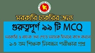 Govt Job Solution 2017 - BD Job Solution 2017 - 13TH Primary Assistant Teacher Question and Solved
