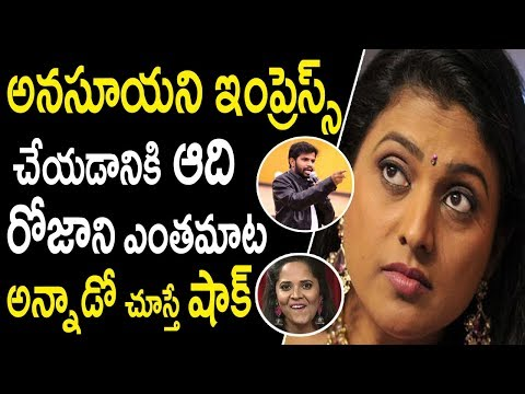 Hyper Aadi Comments on Anasuya | Latest Celebrity News & Updates | Tollywood Nagar