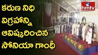 Sonia Gandhi Unveils Karunanidhi Statue At Chennai | hmtv
