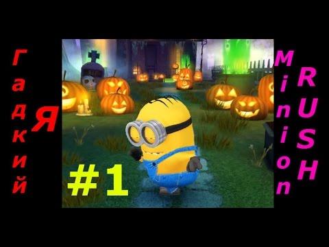 Гадкий Я. Minion Rush - #1 Знакомство с игрой, Призрачный Забег! Игровой мультик для деток.