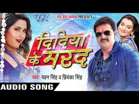 दिदिया के मरद - Didiya Ke Marad - Pawan Singh - Bhojpuri Songs 2016 new