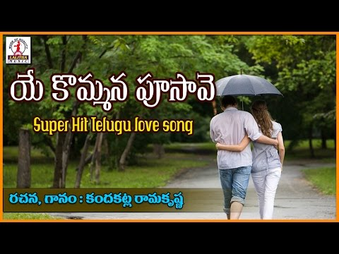 Private Telugu Love Songs | Ye Kommana Pusave Super Hit Song | Lalitha Audios And Videos