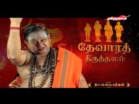Nayanmars| Specialty of Periyapuranam XXVIII |தேவாரத் திருத்தலம்