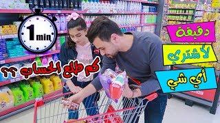 باسم اعطاني دقيقة لاشتري أي شي !! شوفوا ردة فعل هيا ومرام على مشترياتي!!