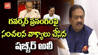 Telangana Congress Leader Shabbir Ali Speaks On Telangana Assembly Sessions | CM KCR