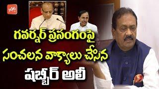 Telangana Congress Leader Shabbir Ali Speaks On Telangana Assembly Sessions | CM KCR