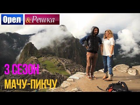 Орел и решка. 3 сезон - Перу | Мачу-Пикчу (HD)