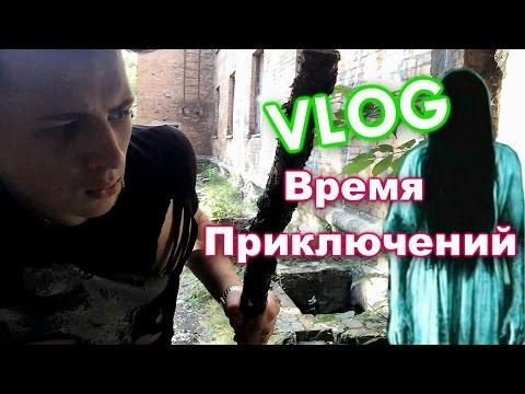VLOG: Время Приключений / Андрей Мартыненко