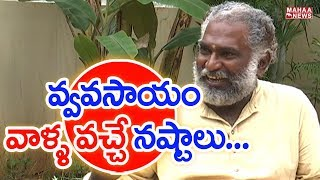Dr. Acharya About Chemical Farming Problems | Mahaa Icon
