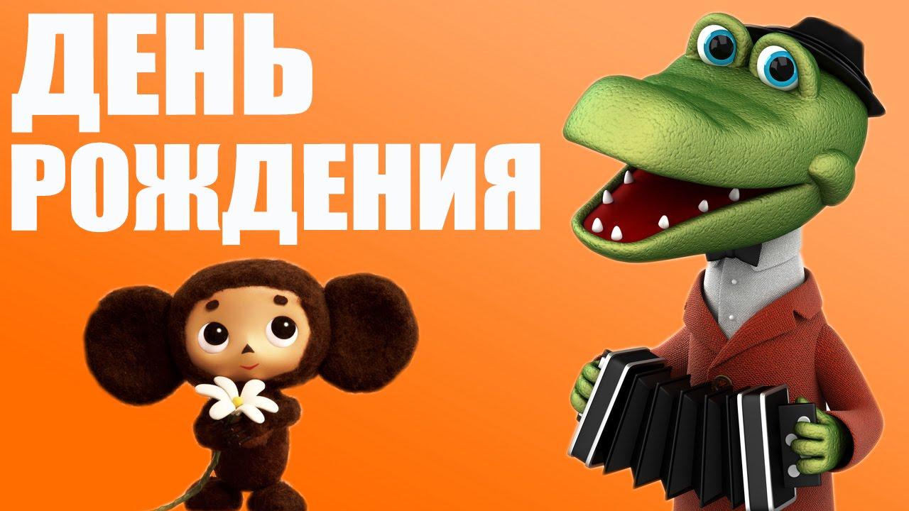 Поздравление с днем рождения.мультфильмы 720