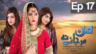 Man Mar Jaye Na Episode 17