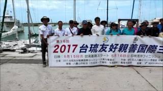 台湾ー石垣間ヨットレース