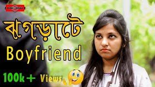 ঝগড়াটে বয়ফ্রেন্ড - Jhograte Bf | Bangla new Funny Video | Huge Studio