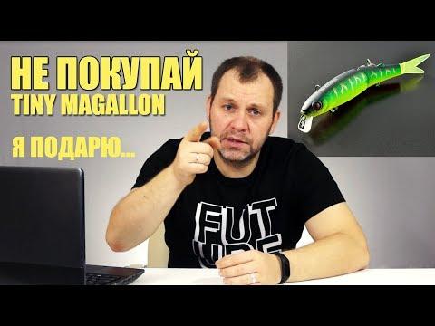 НЕ ПОКУПАЙТЕ воблер TINY MAGALLON! пока не посмотрите это видео