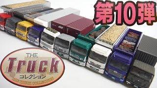 ザ・トラックコレクション 第10弾 『1BOX 開封』 The Truck Collection TOMYTEC N-Gauge トミーテック Nゲージ Japanese toys