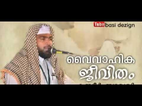 Vaivahika Jeevitham Kabeer Baqavi Part 1 video