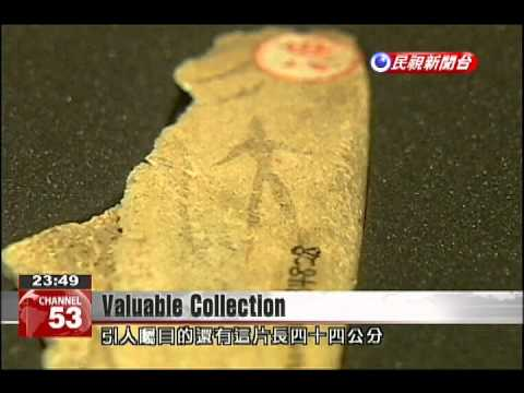 A look at ancient artifacts stored at Academia Sinica museum