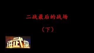 二战最后的战场(下) 【讲武堂 20150926】
