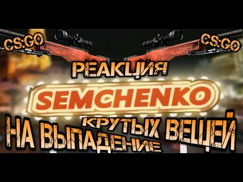 Реакции SemchenkoKirill'а на выпадение крутых вещей CS:GО